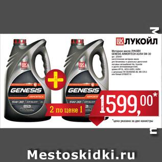 Акция - Моторное масло ЛУКОЙЛ GENESIS ARMORTECH A3/B4 5W-30