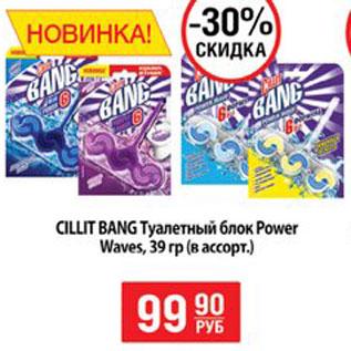 Акция - Блок туалетный Cillit Bang