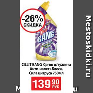 Акция - Средство для туалета Cillit Bang