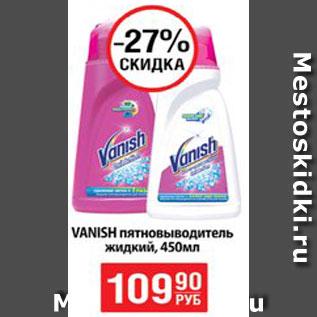 Акция - Пятновыводитель Ваниш