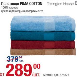 Акция - Полотенце Pima Cotton