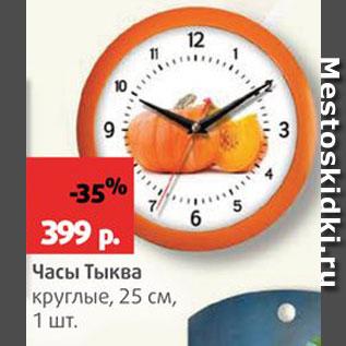 Акция - Часы Тыква