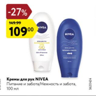 Акция - Кремы для рук Nivea