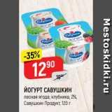 Магазин:Верный,Скидка:ЙОГУРТ САВУШКИН лесная ягода; клубника, 2%, Савушкин Продукт, 120 г
