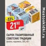 Скидка: СЫРОК ГЛАЗИРОВАННЫЙ СОВЕТСКИЕ ТРАДИЦИИ ваниль; карамель, 26%, 45 г