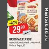 Скидка: ШОКОЛАД CLASSIC пористый, молочный; сливочный, Победа Вкуса, 65 г