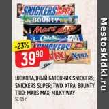 Магазин:Верный,Скидка:ШОКОЛАДНЫЙ БАТОНЧИК SNICKERS; SNICKERS SUPER; TWIX XTRA; BOUNTY TRIO; MARS MAX; MILKY WAY 52-95 г