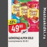 Скидка: ШОКОЛАД ALPEN GOLD в ассортименте, 90-95 г