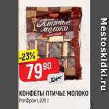 Скидка: КОНФЕТЫ ПТИЧЬЕ МОЛОКО РотФронт, 225 г