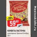 Скидка: КОНФЕТЫ ЛАСТОЧКА шоколадные, Красный Октябрь, 250 г