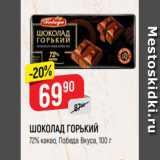 Скидка: ШОКОЛАД ГОРЬКИЙ 72% какао, Победа Вкуса, 100 г