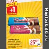 Скидка: БАТОНЧИК СПАРТАК темный шоколад с помадносливочной начинкой; с помадношоколадной начинкой, 48 г