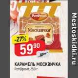 Скидка: КАРАМЕЛЬ МОСКВИЧКА РотФронт, 250 г