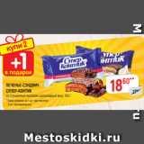 Скидка: ПЕЧЕНЬЕ-СЭНДВИЧ СУПЕР-КОНТИК со сгущенным молоком; шоколадный вкус, 100 г