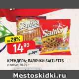 Магазин:Верный,Скидка:КРЕНДЕЛЬ; ПАЛОЧКИ SALTLETTS с солью, 50-75 г