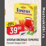 Скидка: ХЛОПЬЯ ОВСЯНЫЕ ГЕРКУЛЕС Русский Продукт, 420 г