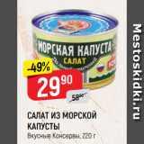 Скидка: САЛАТ ИЗ МОРСКОЙ КАПУСТЫ Вкусные Консервы, 220 г