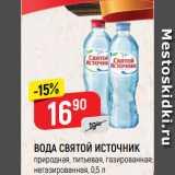 Магазин:Верный,Скидка:ВОДА СВЯТОЙ ИСТОЧНИК природная, питьевая, газированная; негазированная, 0,5 л