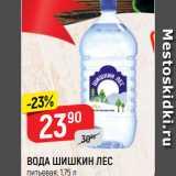 Скидка: ВОДА ШИШКИН ЛЕС питьевая, 1,75 л