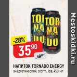Магазин:Верный,Скидка:НАПИТОК TORNADO ENERGY энергетический, storm; ice, 450 мл