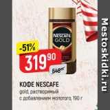 Скидка: КОФЕ NESCAFE gold, растворимый с добавлением молотого, 190 г
