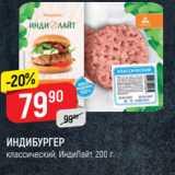 Магазин:Верный,Скидка:БУЛОЧКА ДЛЯ ГАМБУРГЕРА$ 56 г