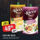 Скидка: СОУС MR. RICCO сырный; чесночный, 210 г
