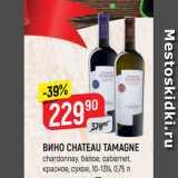 Скидка: ВИНО CHATEAU TAMAGNE chardonnay, белое; cabernet, красное, сухое, 10-13%, 0,75 л