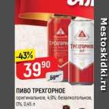 Верный Акции - ПИВО ТРЕХГОРНОЕ оригинальное, 4,9%; безалкогольное, 0%, 0,45 л