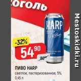 Верный Акции - ПИВО HARP светлое, пастеризованное, 5%, 0,45 л
