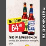 Верный Акции - ПИВО IPA; БЛАНШ DE MAZAЙ светлое, 5,9%, Волковская пивоварня, 0,45 л