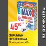 Магазин:Верный,Скидка:СТИРАЛЬНЫЙ ПОРОШОК BIMAX 100 пятен, автомат, 400 г