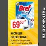 Скидка: ЧИСТЯЩЕЕ СРЕДСТВО BREF blue-aktiv, для унитаза, с хлор-компонентом, 50 г