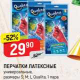 Магазин:Верный,Скидка:ПЕРЧАТКИ ЛАТЕКСНЫЕ универсальные, размеры S; M; L, Qualita, 1 пара