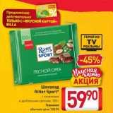 Шоколад Ritter Sport, Вес: 100 г