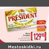 Скидка: Масло  President  кисло-сливочное несоленое, 82,5%