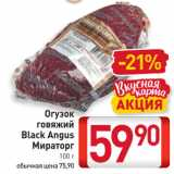 Магазин:Билла,Скидка:Огузок говяжий Black Angus Мираторг