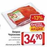 Магазин:Билла,Скидка:Окорок  Черкизово  в маринаде для запекания