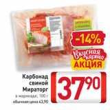 Скидка: Карбонад  свиной Мираторг  в маринаде