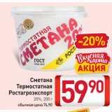 Магазин:Билла,Скидка:Сметана  Термостатная  Ростагроэкспорт  20%