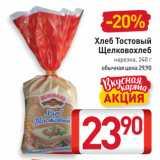 Магазин:Билла,Скидка:Хлеб Тостовый Щелковохлеб