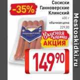Сосиски  Ганноверские Клинский, Вес: 400 г