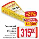 Скидка: Сыр мягкий Brie President  с плесенью, кусок, 60%