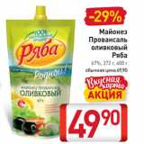 Скидка: Майонез  Провансаль  оливковый  Ряба  67%
