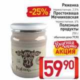 Магазин:Билла,Скидка:Ряженка термостатная, 2,5%/ Простокваша Мечниковская термостатная, 4% Полезные продукты