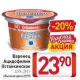 Магазин:Билла,Скидка:Варенец   Ацидофилин Останкинское  2,5%