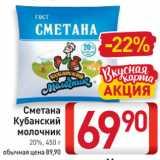 Магазин:Билла,Скидка:Сметана  Кубанский  молочник  20%