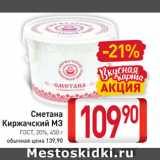 Скидка: Сметана Киржачский М3  ГОСТ, 20%