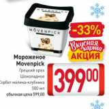 Скидка: Мороженое Movenpick Грецкий орех, Шоколадное, Сорбет малина-клубника