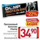 Скидка: Протеиновый батончик Champ Карамельный, Шоколадная вишня